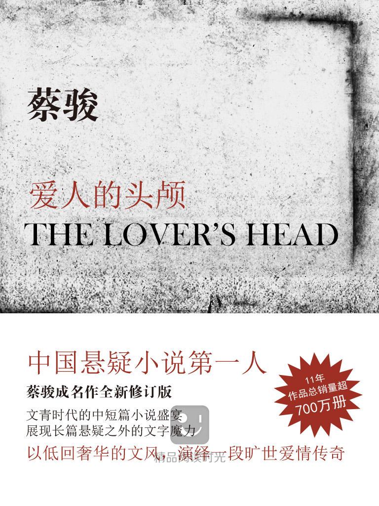 爱人的头颅