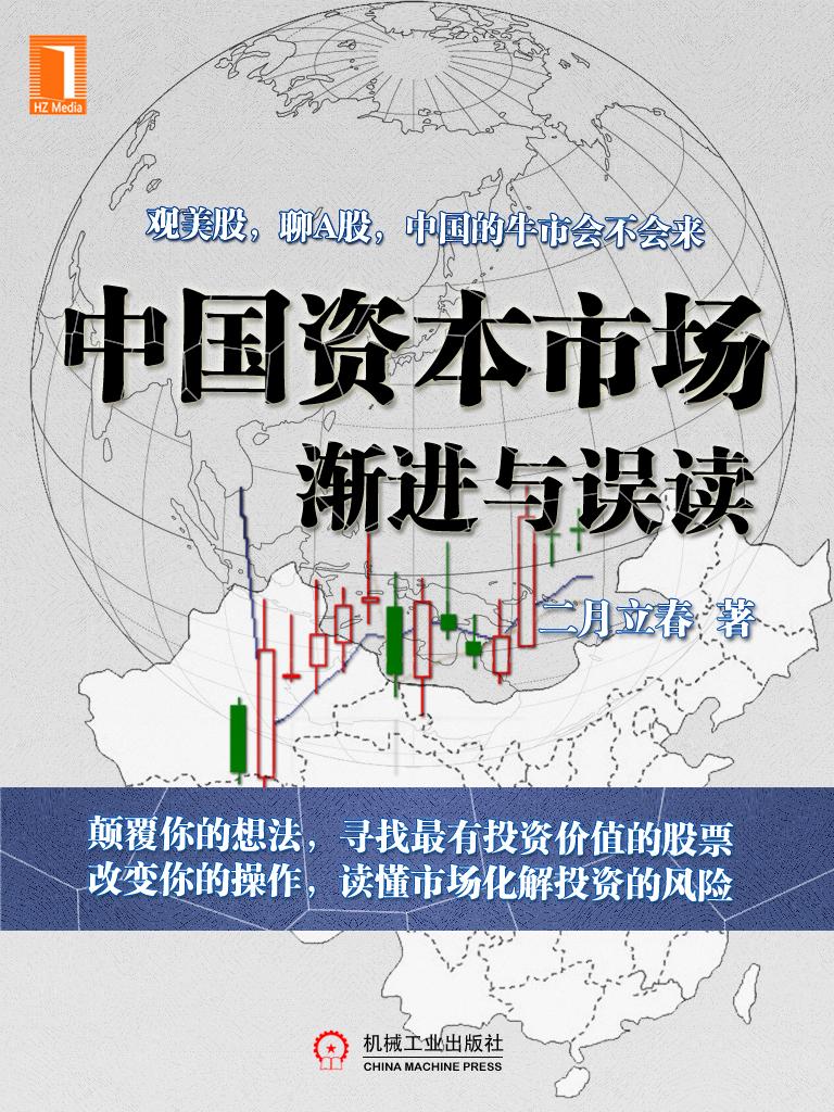 中国资本市场——渐进与误读