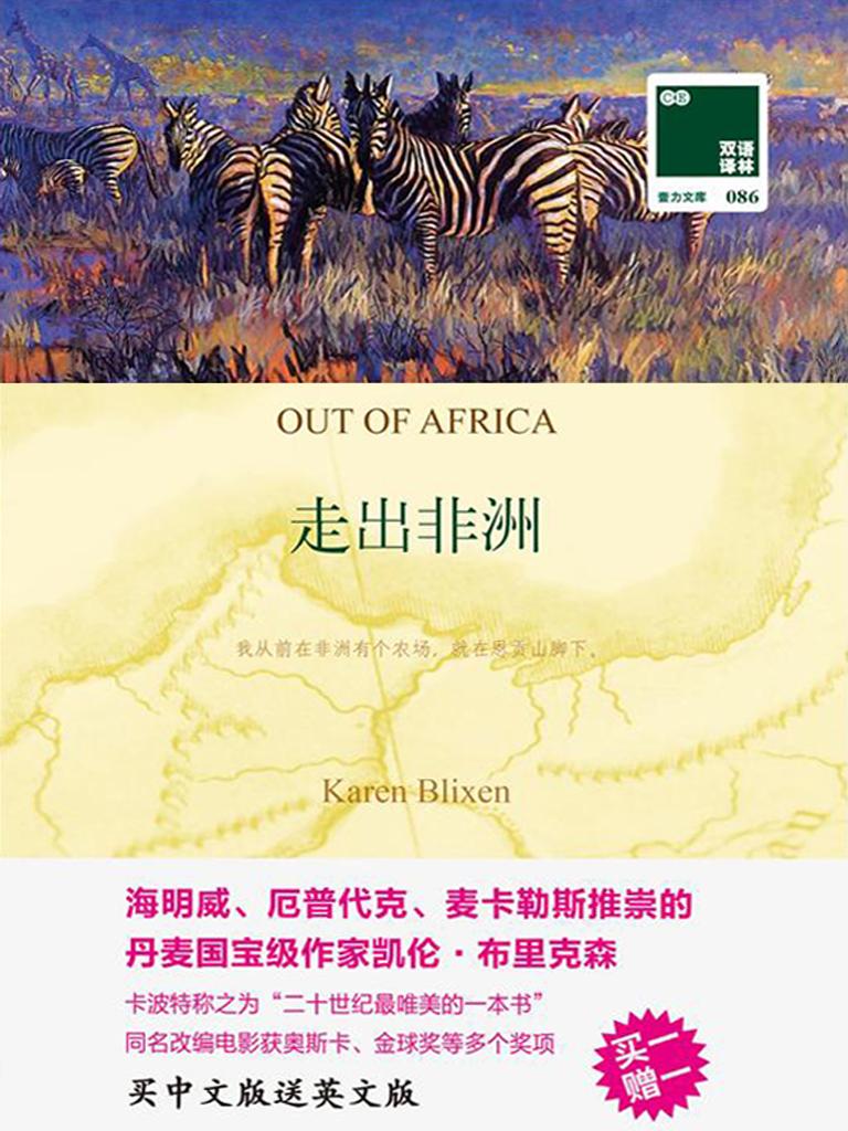 走出非洲(壹力文库086 双语版)