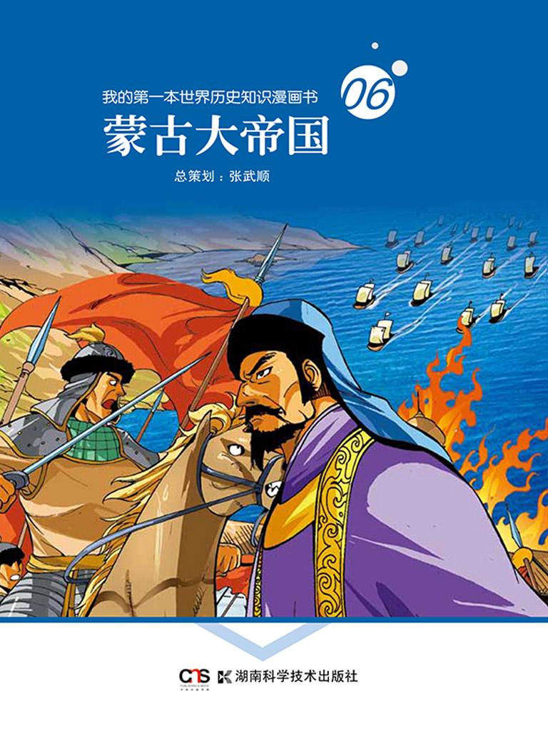 蒙古大帝国(我的第一本世界历史知识漫画书系列 6)