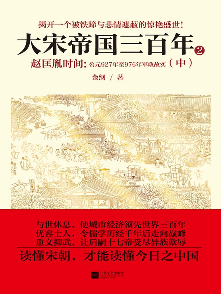 大宋帝国三百年 2:赵匡胤时间(中)
