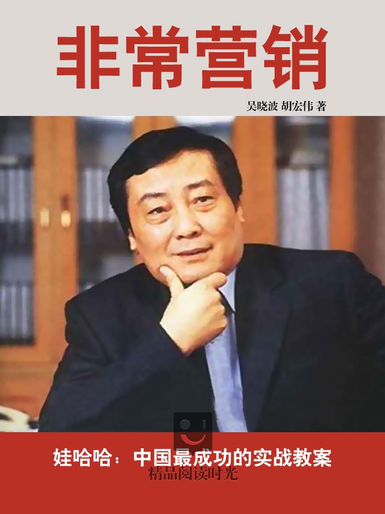 非常营销:娃哈哈中国最成功的实战教案