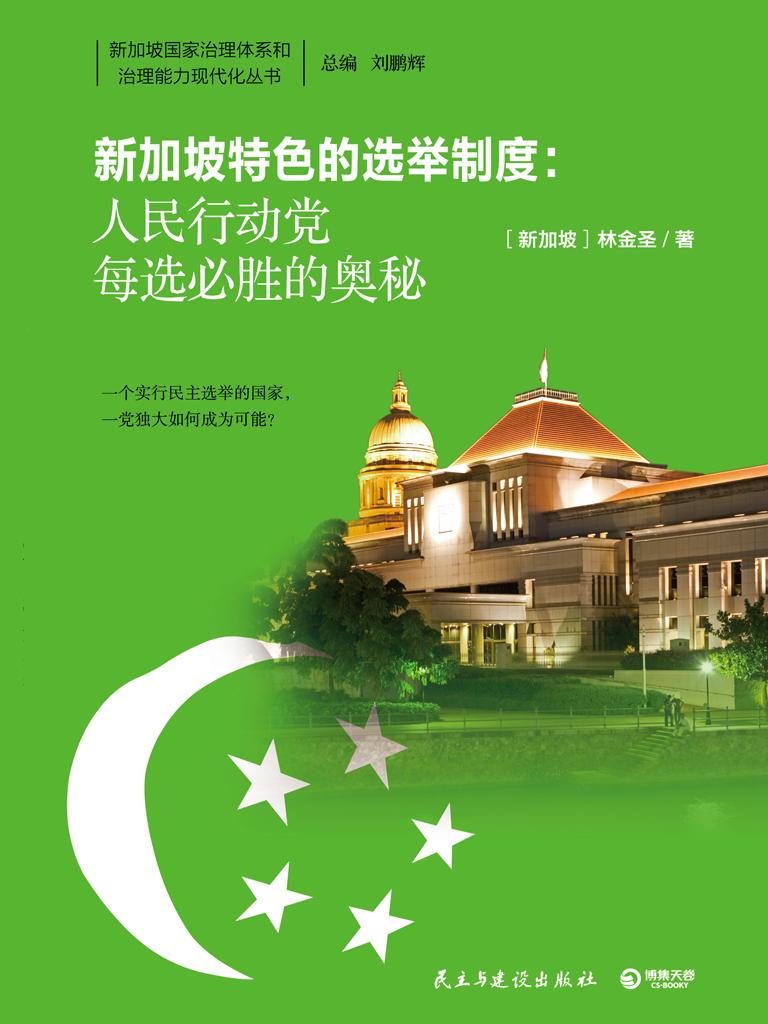 新加坡特色的选举制度:人民行动党每选必胜的奥秘