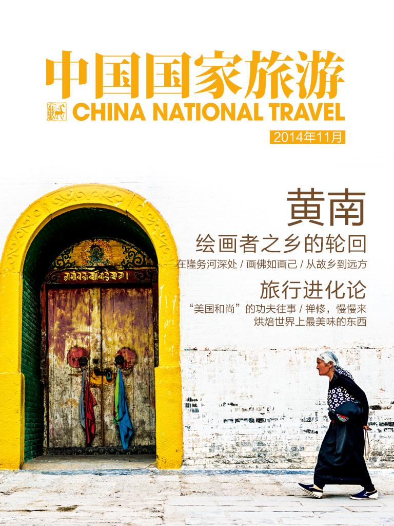 中国国家旅游(2014年11月)