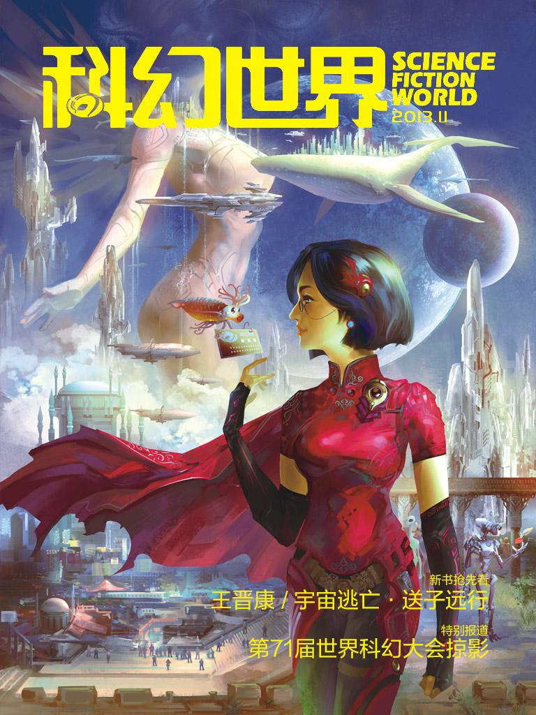 科幻世界·2013年11期