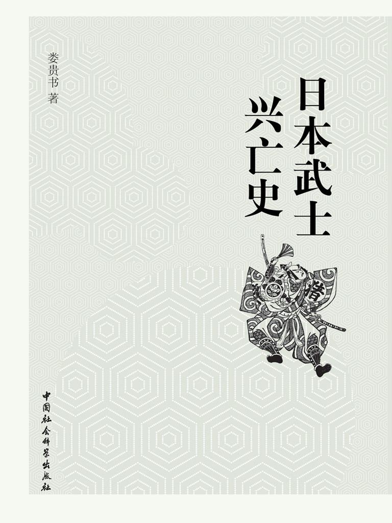 日本武士兴亡史