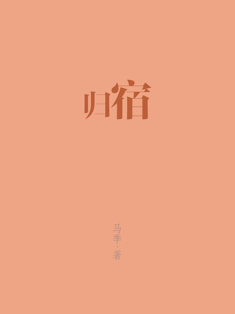 归宿(马季作品)