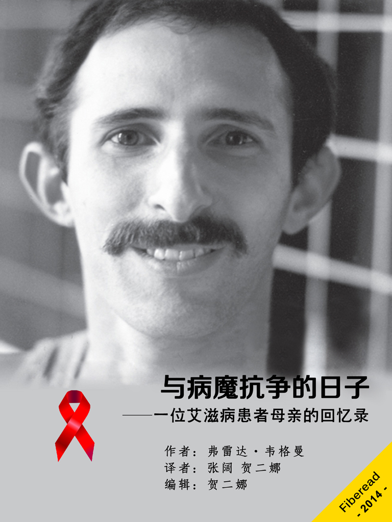 与病魔抗争的日子:一位艾滋病患者母亲的回忆录
