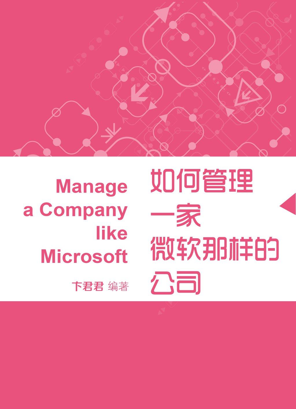 如何管理一家微软那样的公司(蓝狮子速读系列-管理041)