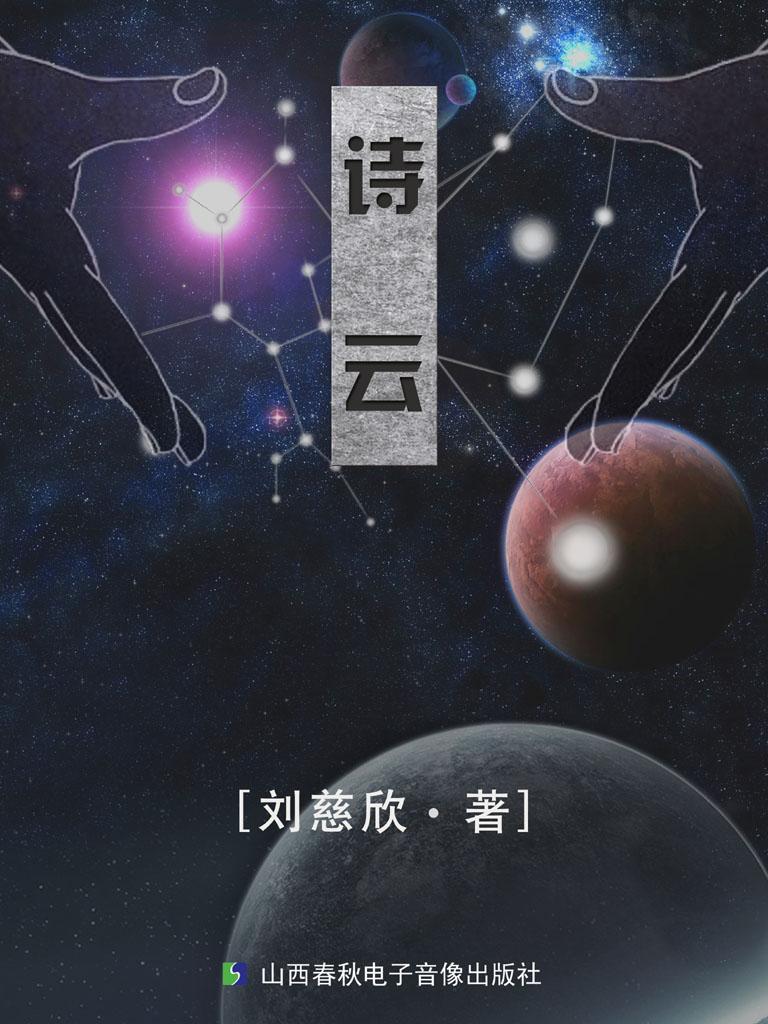 诗云(刘慈欣作品)