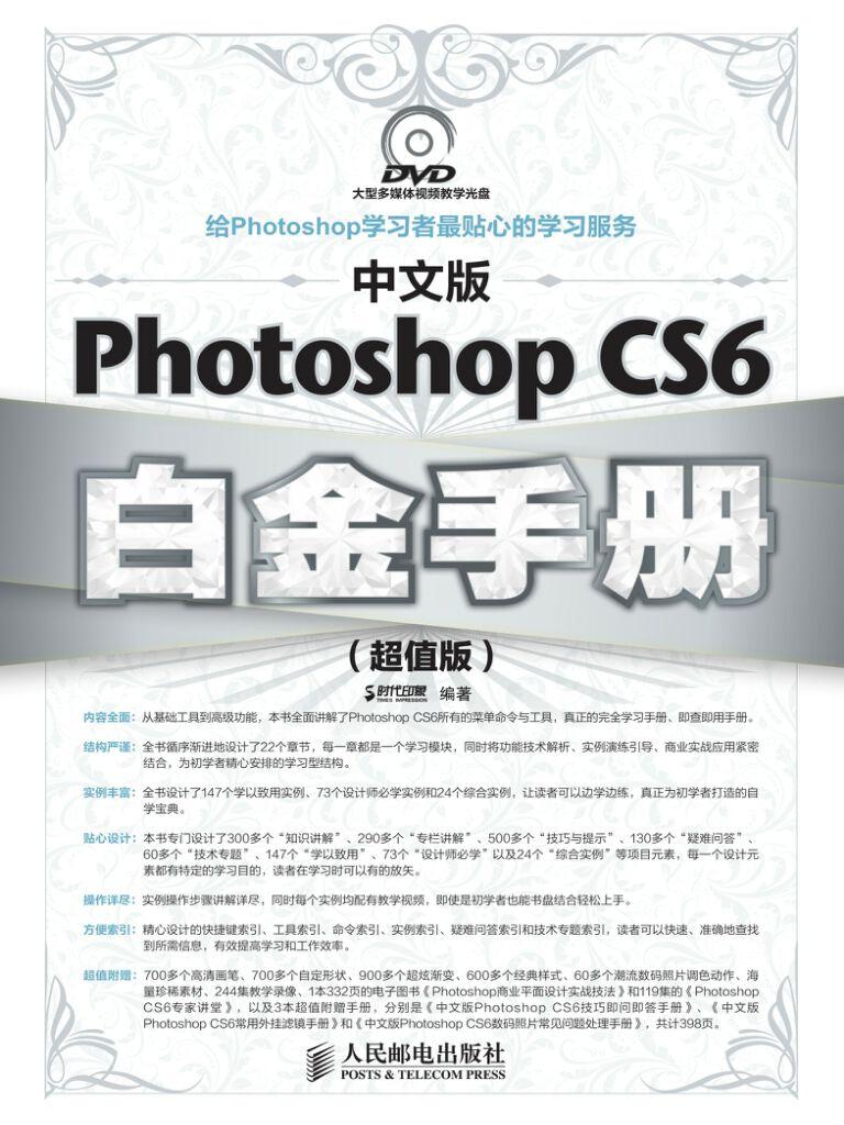 中文版Photoshop CS6白金手册(超值版)