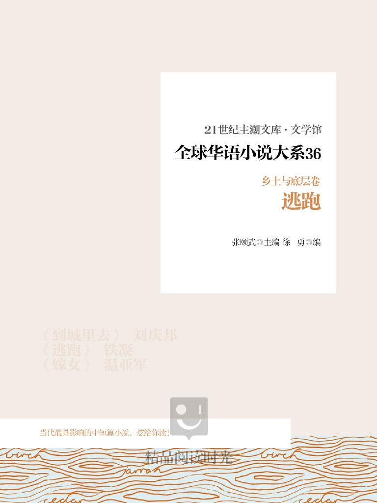 全球华语小说大系 36(乡土与底层卷):逃跑
