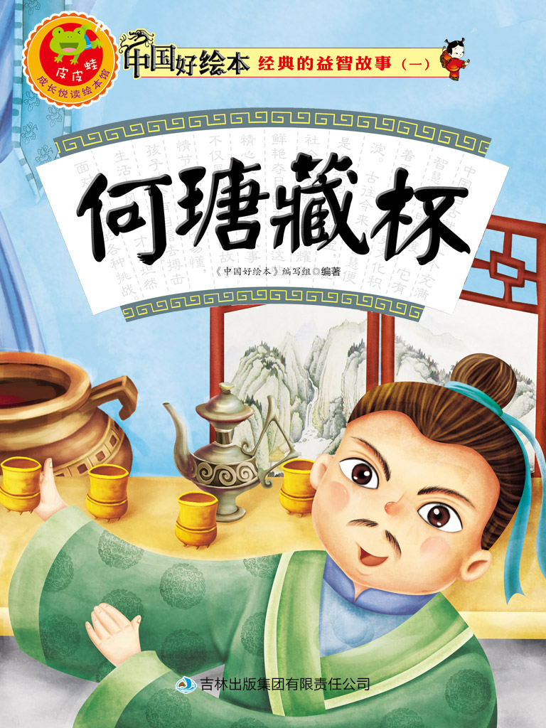 何瑭藏杯(经典的益智故事系列一 3)