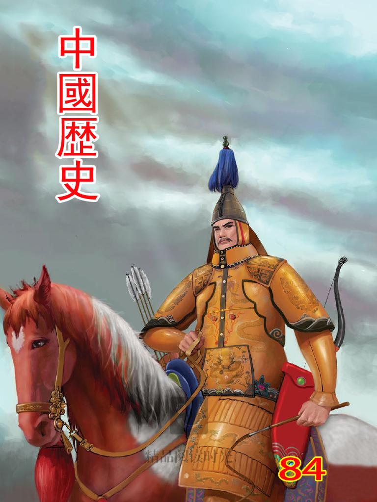中国历史 84