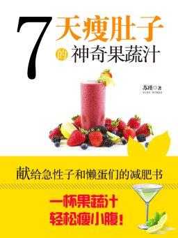 7天瘦肚子的神奇果蔬汁