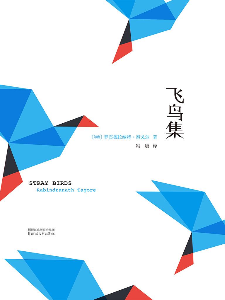 飞鸟集(冯唐新译本)