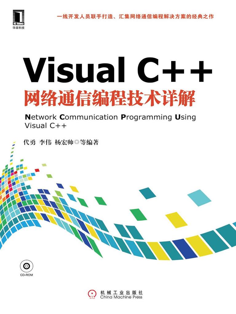 Visual C++网络通信编程技术详解