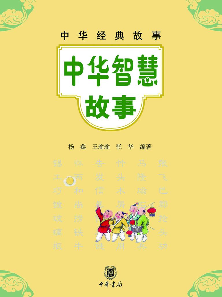 中华智慧故事:中华经典故事