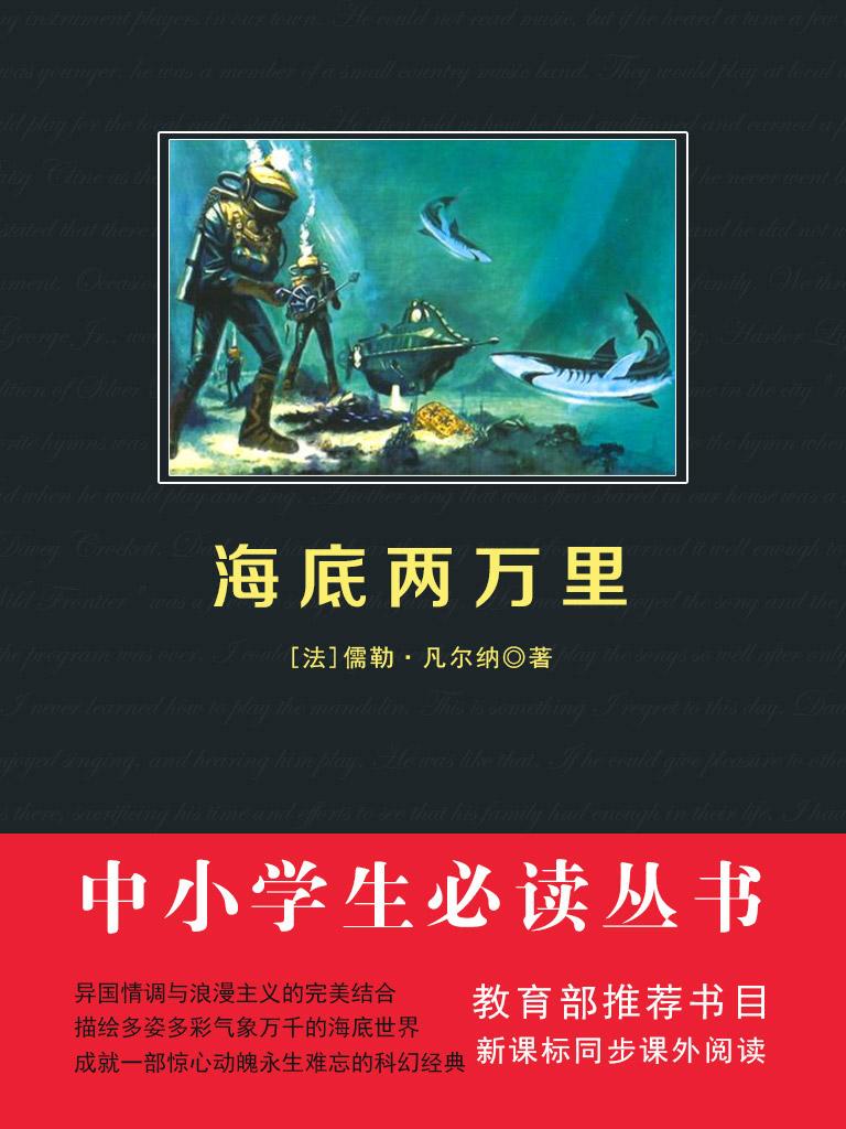 海底两万里(中小学生必读丛书)