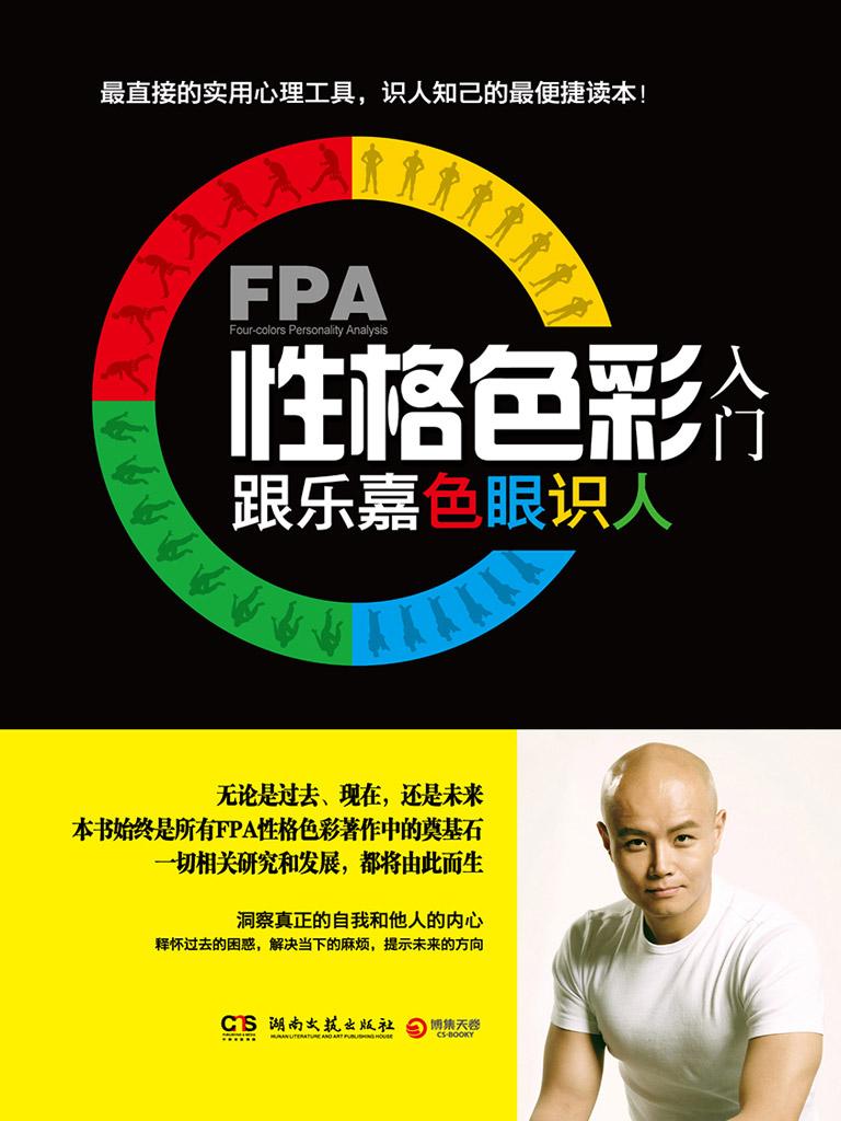 FPA性格色彩入門(樂嘉作品)