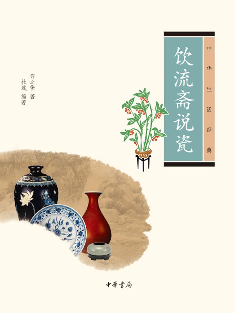 饮流斋说瓷:中华生活经典
