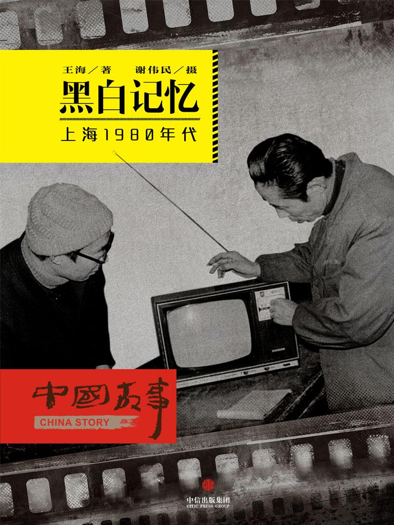 黑白记忆·上海1980年代(中国故事)