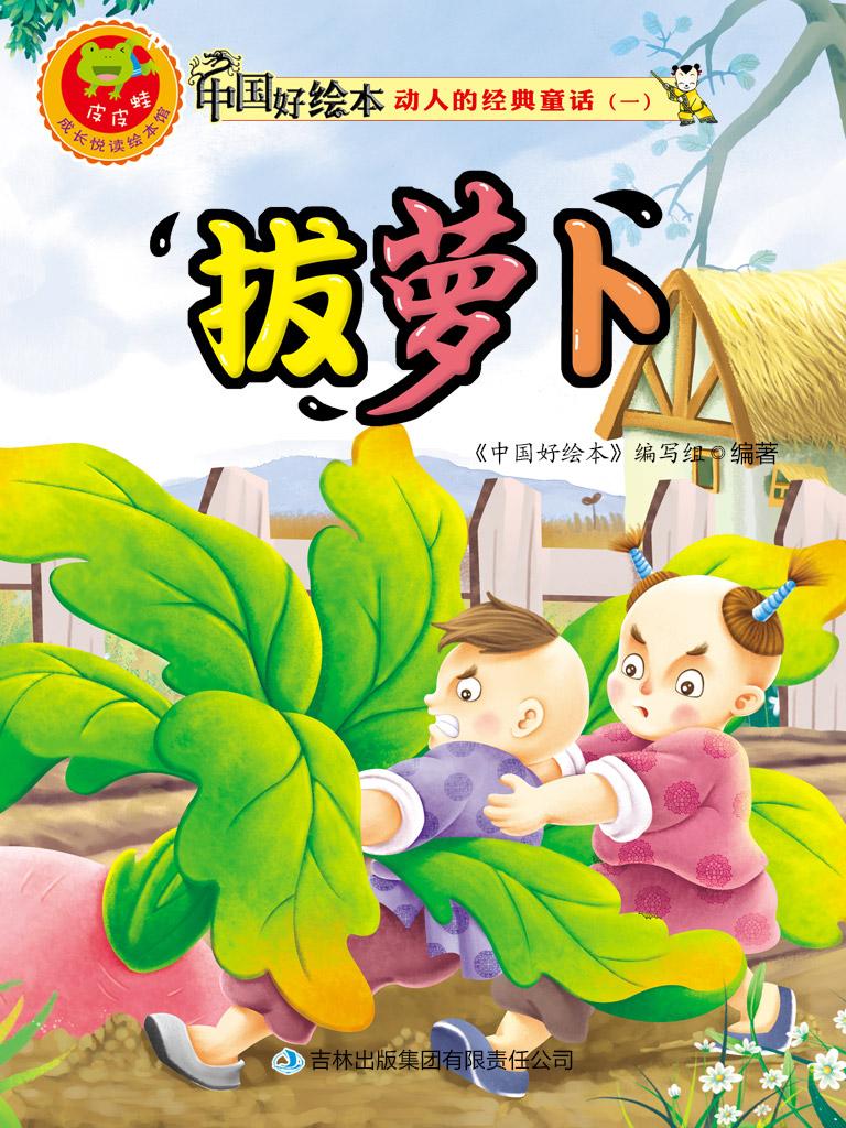 拔萝卜(动人的经典童话系列一 1)