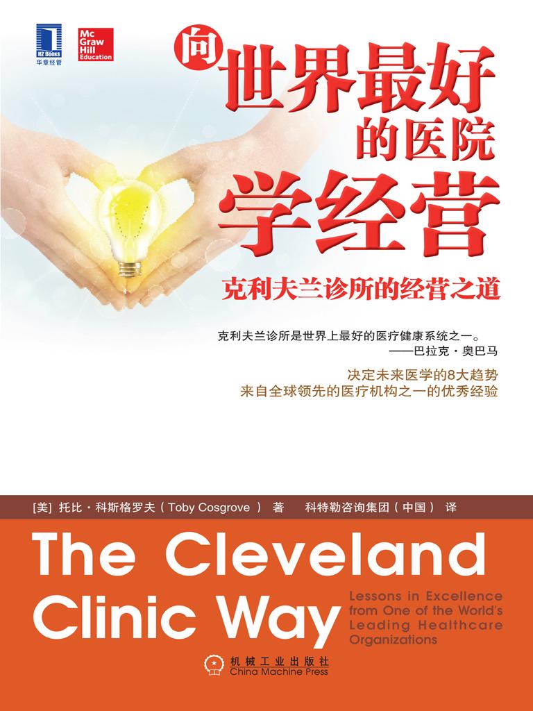 向世界最好的医院学经营:克利夫兰诊所的经营之道