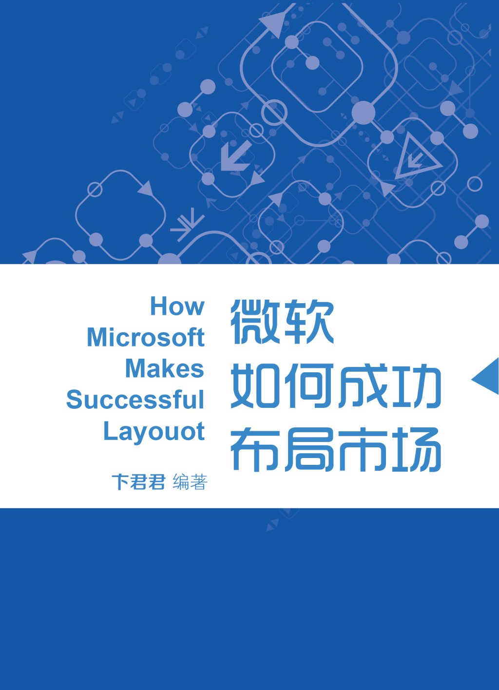 微软如何成功布局市场(蓝狮子速读系列-管理022)