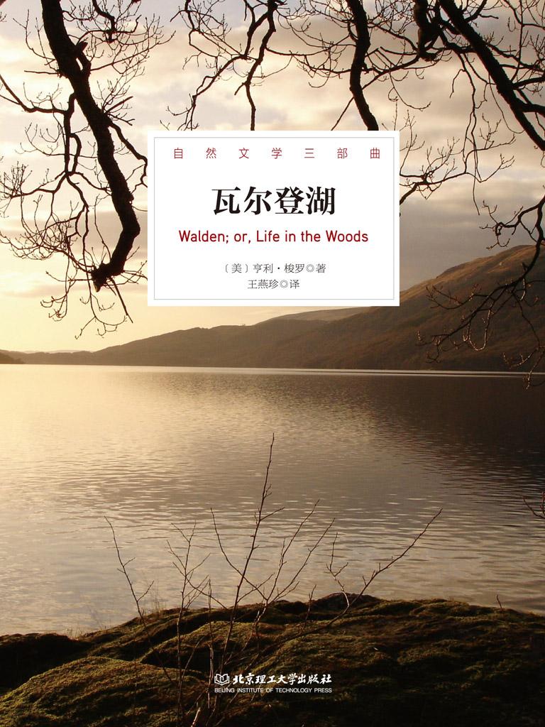 瓦尔登湖(自然文学三部曲)