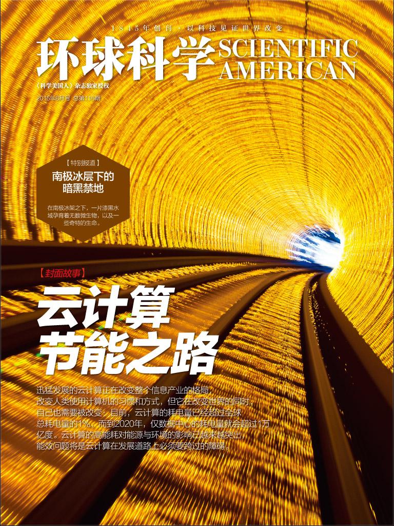 环球科学(2015年8月)