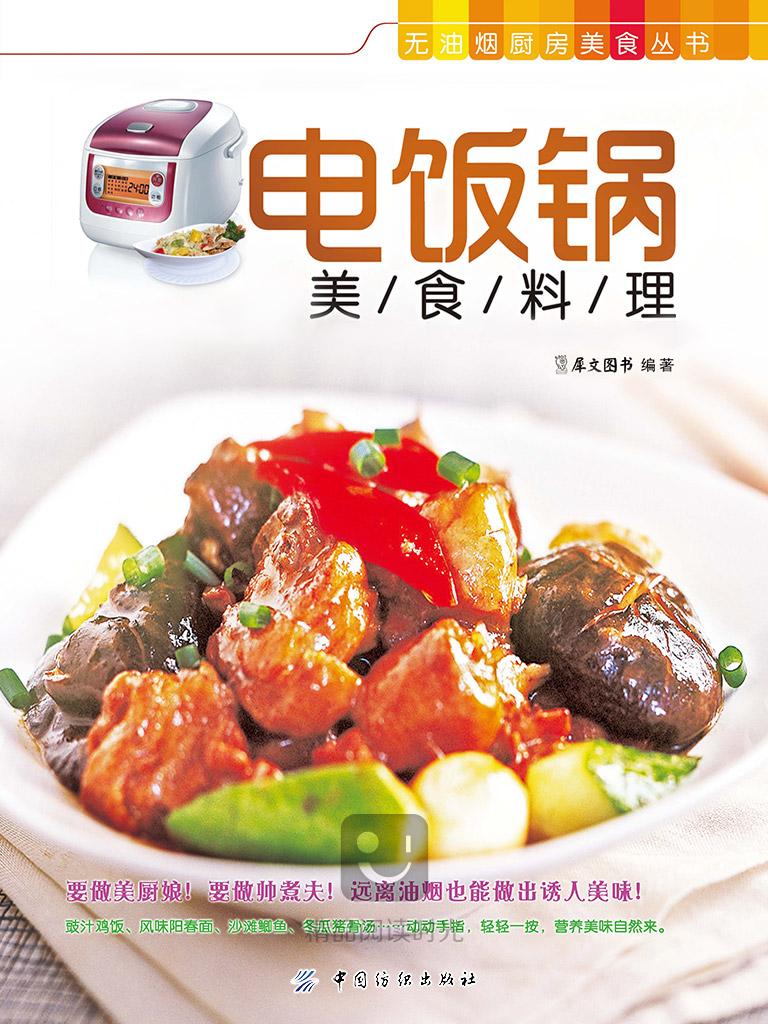 电饭锅美食料理