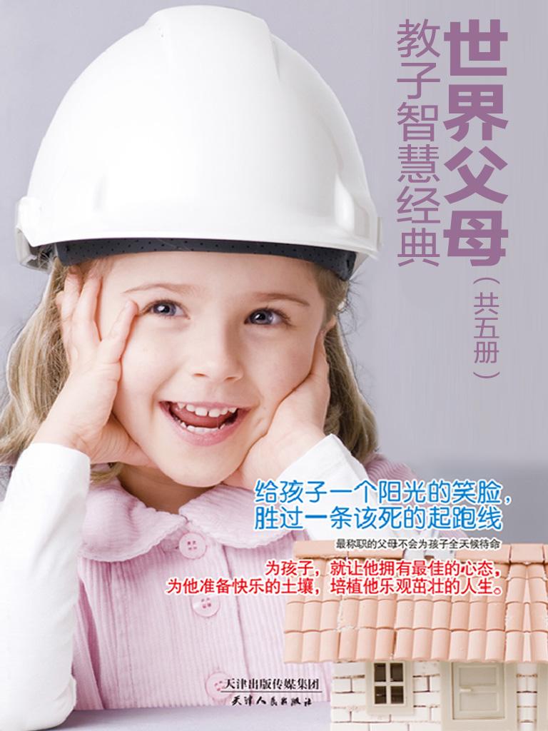 世界父母教子智慧经典(共五册)