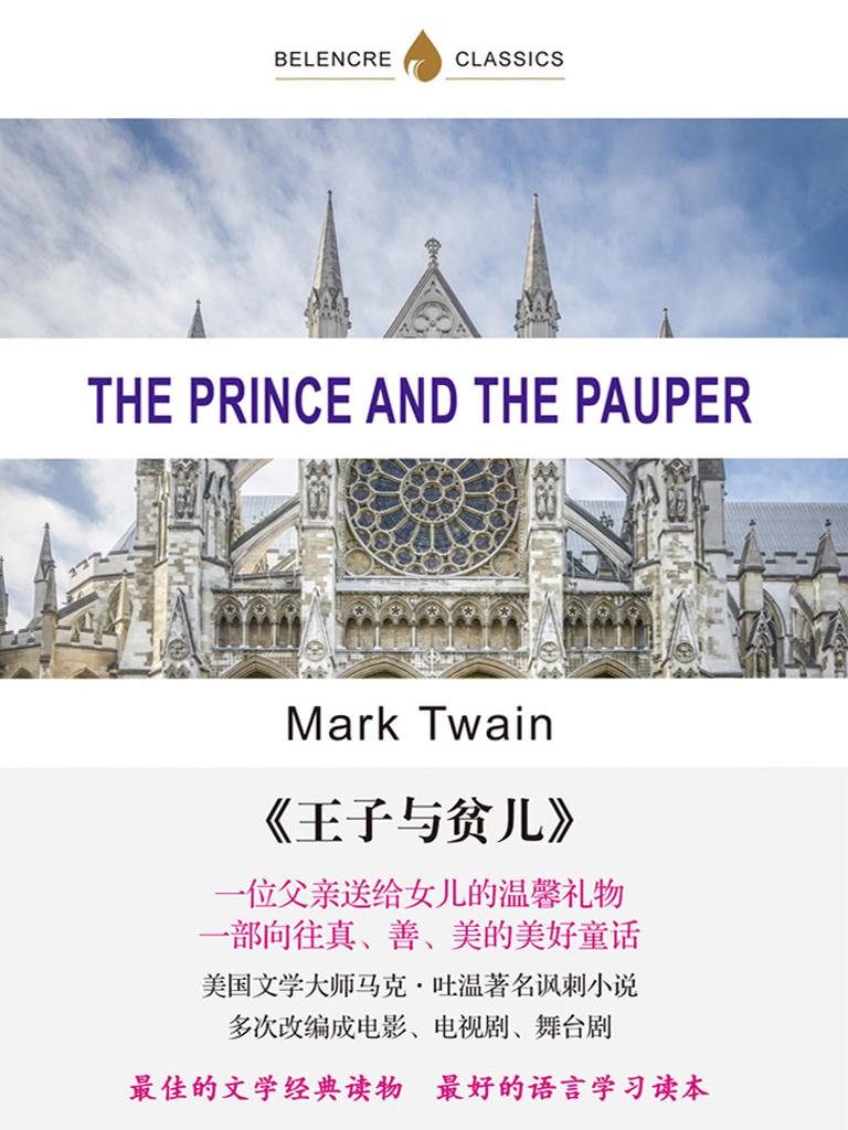 王子与贫儿(英文原版)