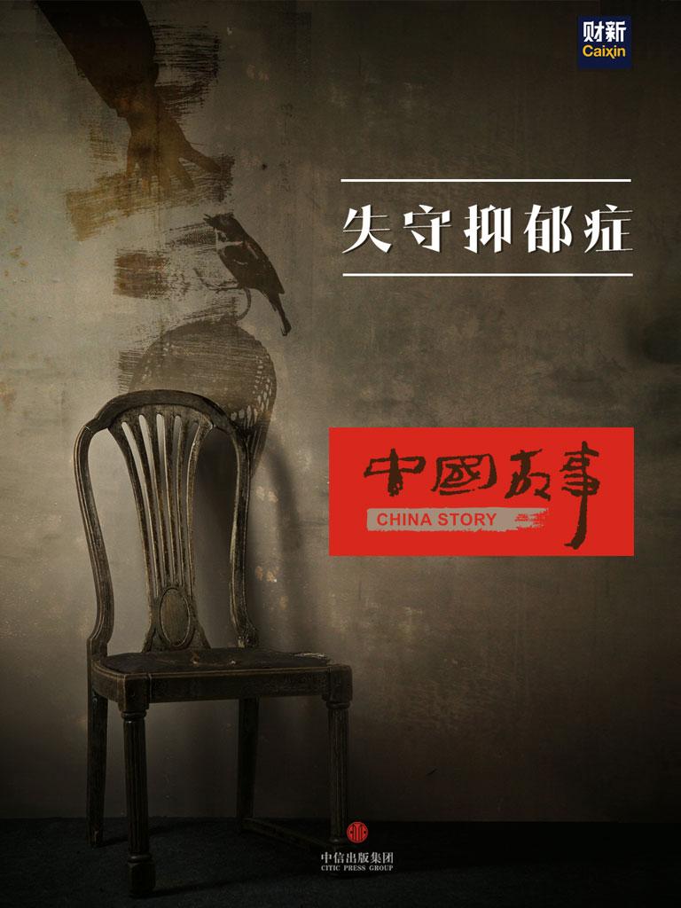 失守抑郁症(中国故事)
