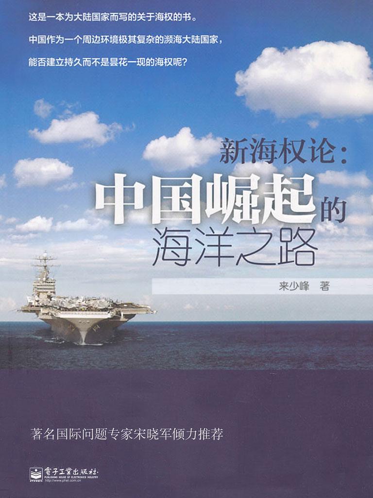 新海权论:中国崛起的海洋之路