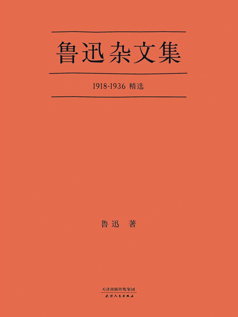 鲁迅杂文集(果麦经典)