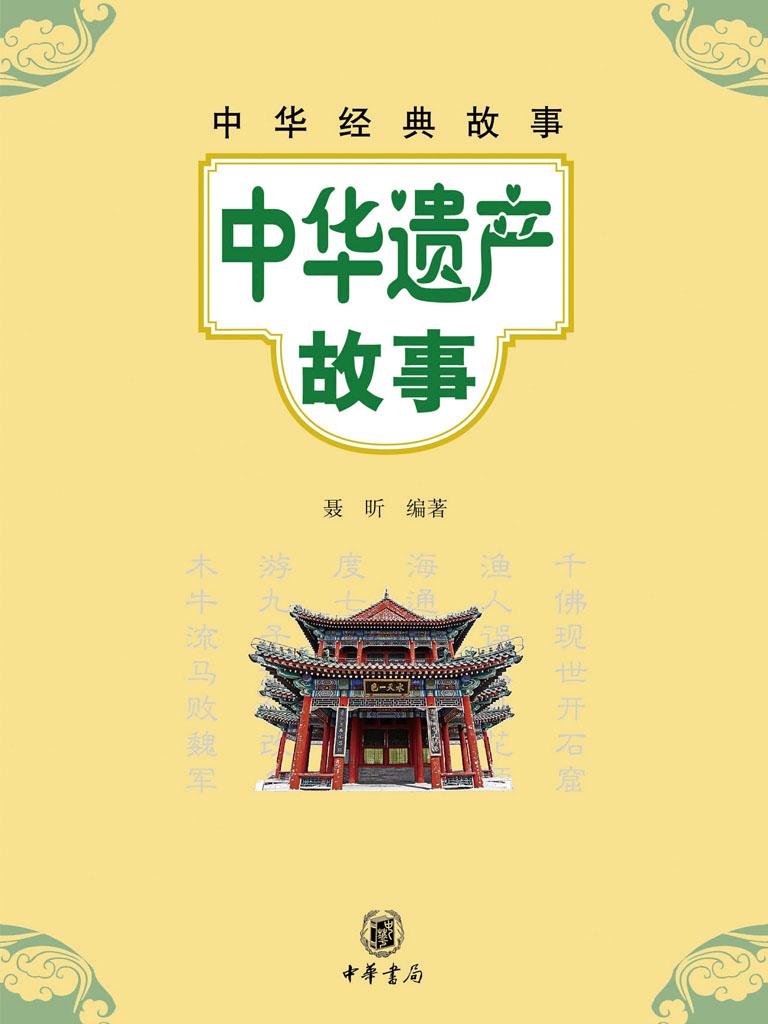 中华遗产故事:中华经典故事