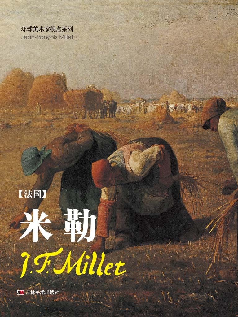 米勒(环球美术家视点系列)