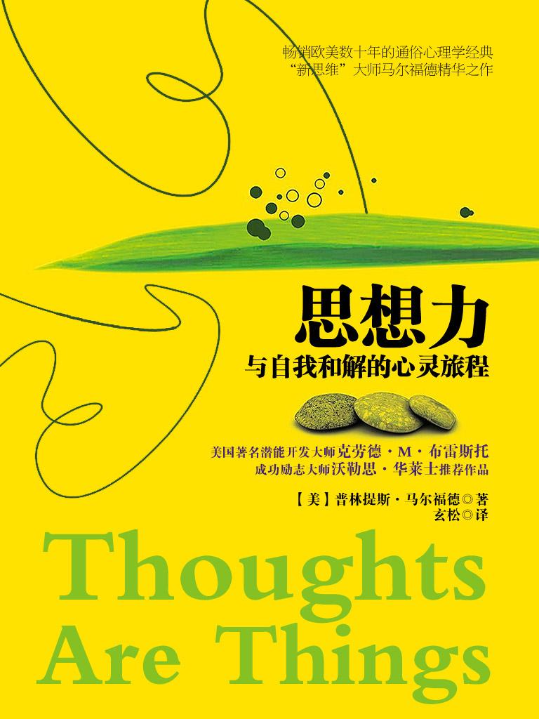 思想力:与自我和解的心灵旅程