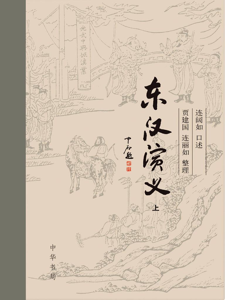 东汉演义(中华书局典藏本)