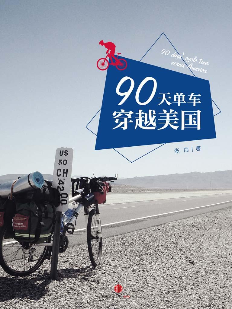 90天单车穿越美国