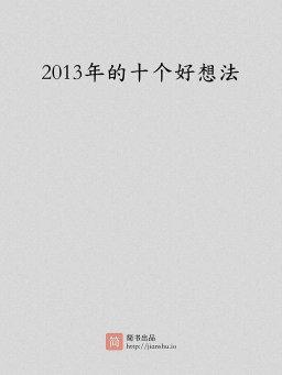 2013年的十个好想法
