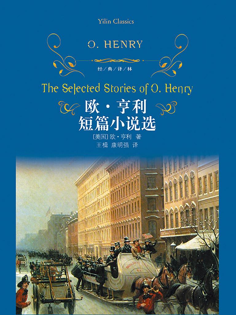 欧·亨利短篇小说选(经典译林)