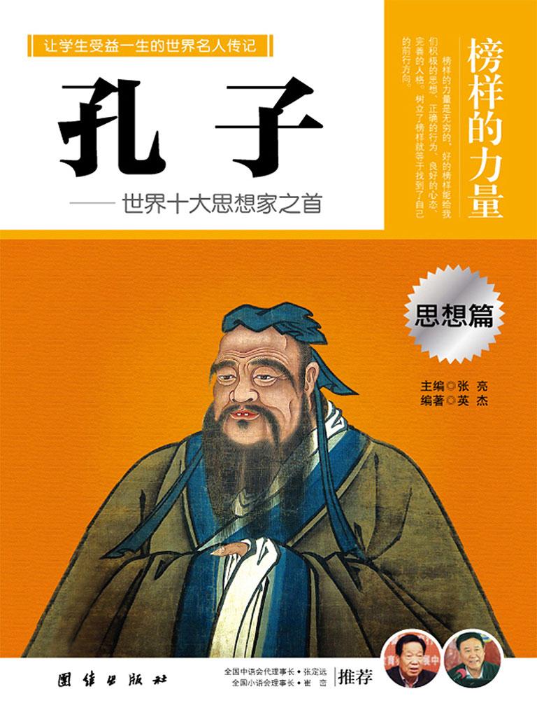 孔子(让学生受益一生的世界名人传记)