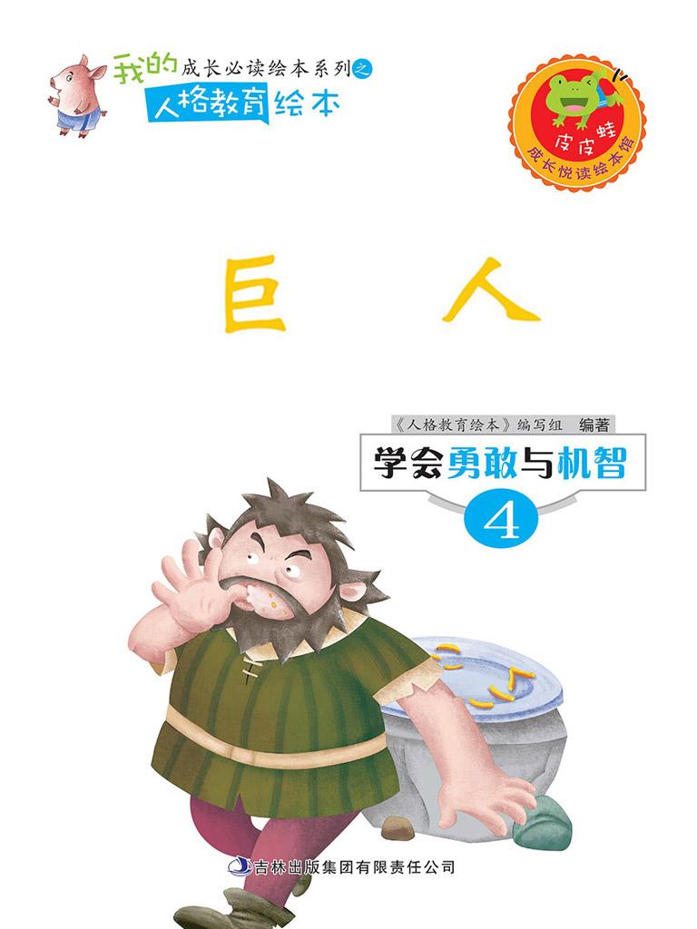 巨人(学会勇敢与机智系列)