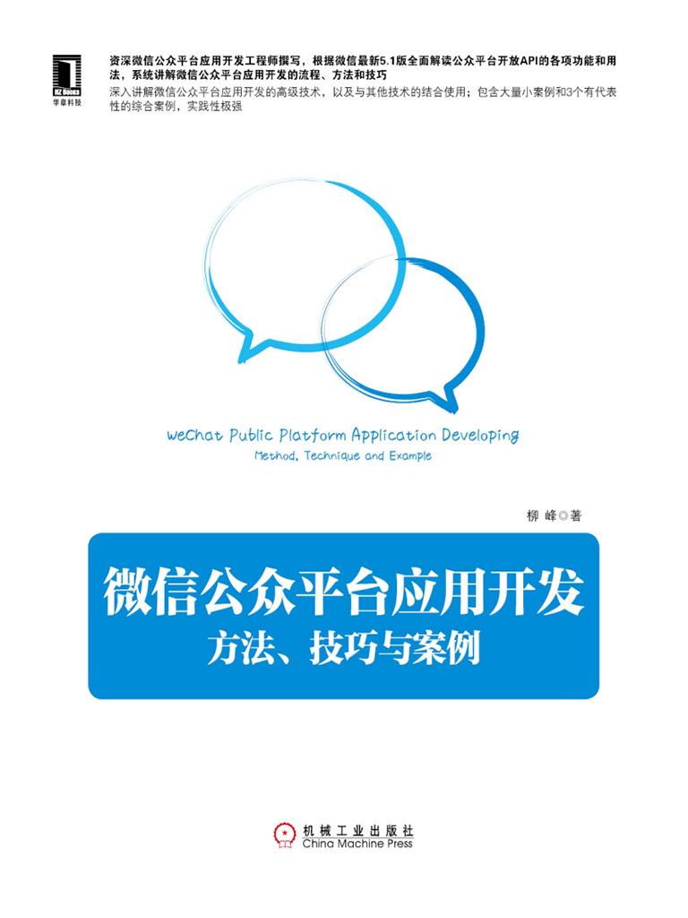 微信公众平台应用开发方法、技巧与案例