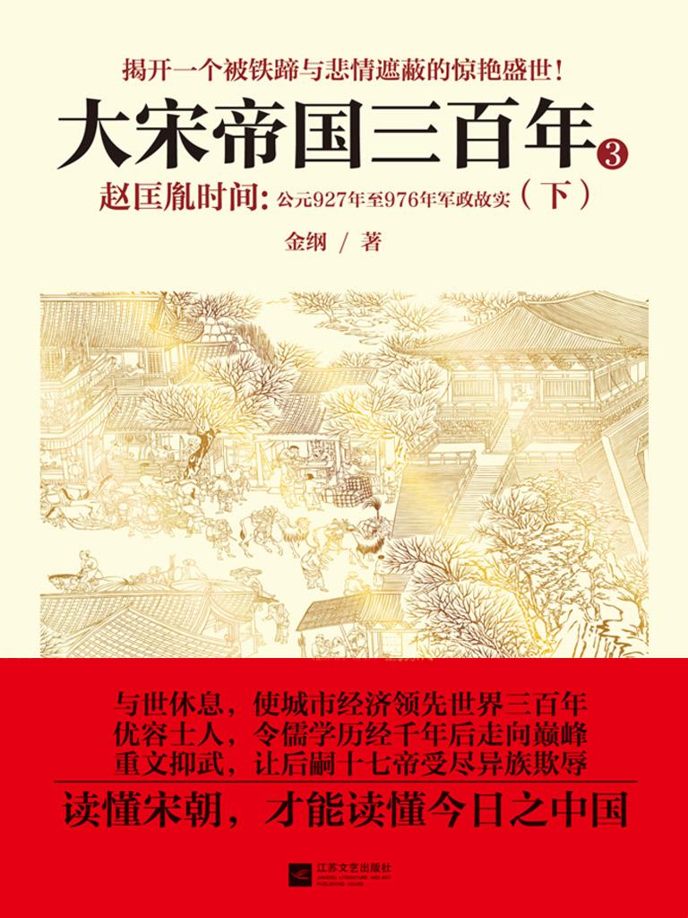 大宋帝国三百年 3:赵匡胤时间(下)