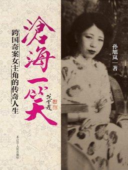 沧海一笑:跨国奇案女主角的传奇人生