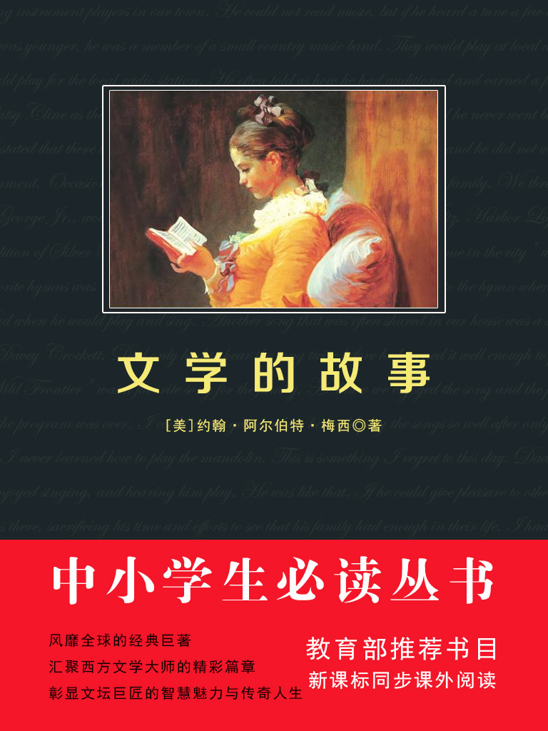 文学的故事(中小学生必读丛书)